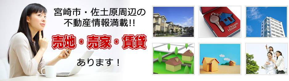 宮崎市・佐土原の不動産あります。